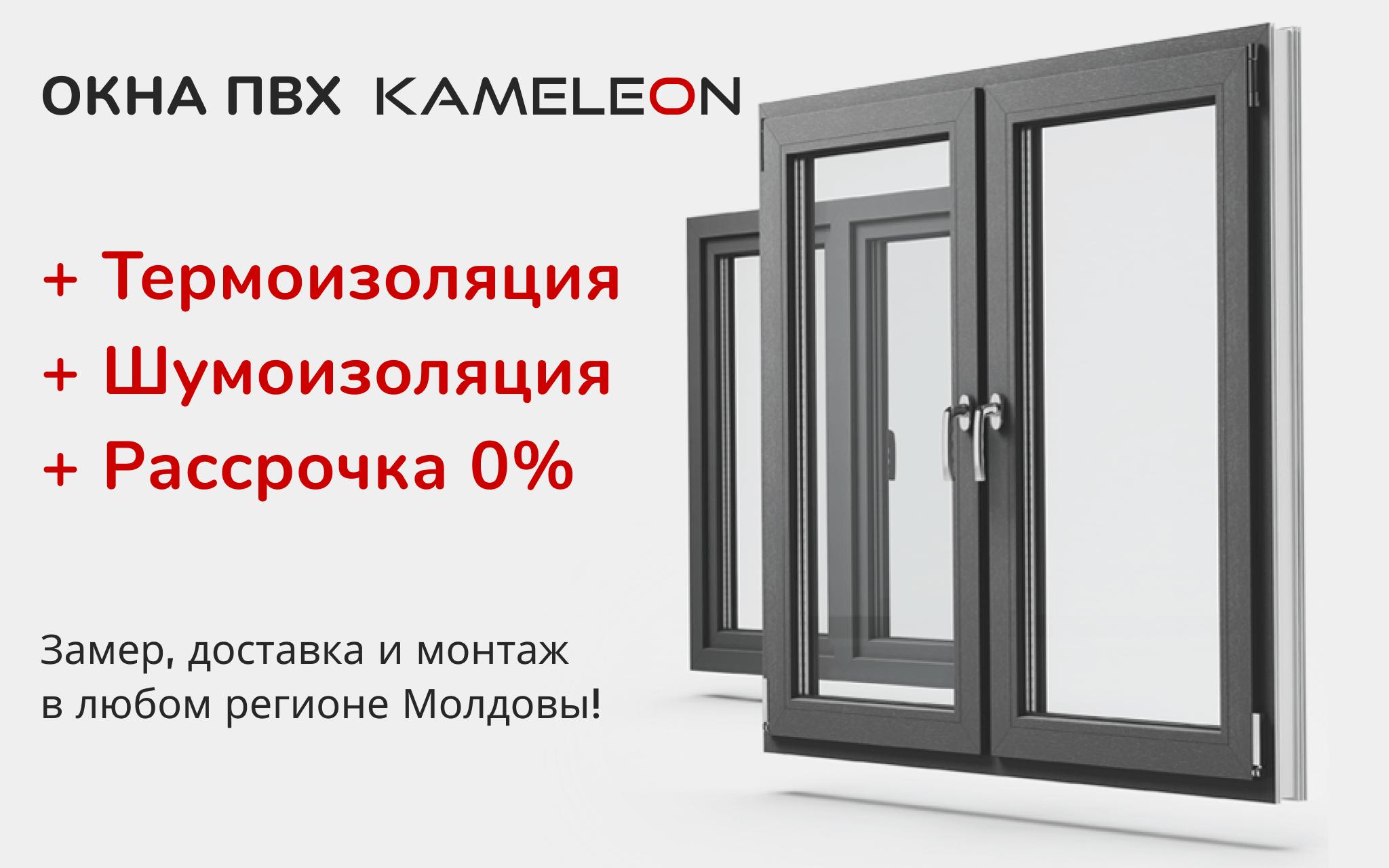 Окна Стеклопакет Кишинев